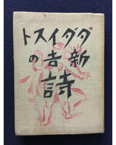 Takahashi Shinkichi - Dadaist Shinkichi's Poetry - 1923