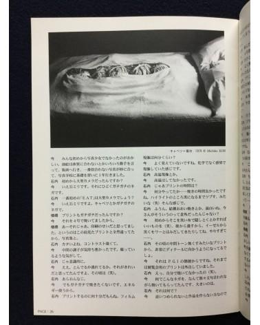 Main Foto Magazine - No.4 - 1997