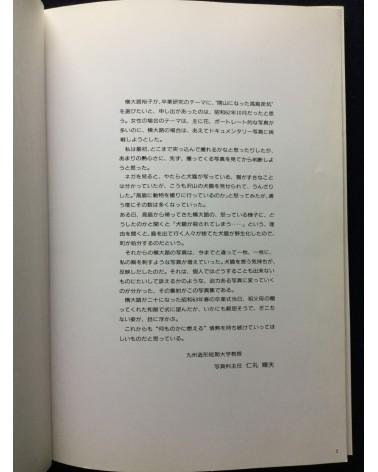 Yuko Yokooji - Neko ga kieta hi, Takashima de no dekigoto - 1990