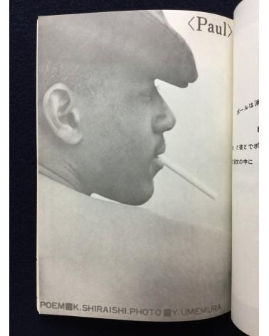 Breathtic - No.3 - 1973