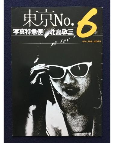 Keizo Kitajima - Photo Express: Tokyo No.6 - 1979