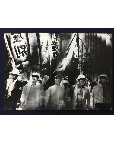 Keizo Kitajima - Photo Express: Tokyo No.10 - 1979