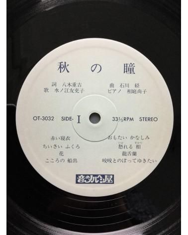 Jukichi Yagi - Aki no hitomi - 1981