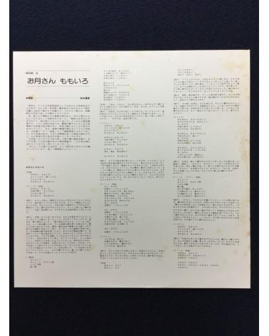 Keiichi Kawamura - Otsukisan momoiro