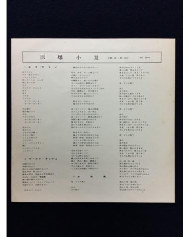 Hikaru Hayashi Choral Works - Genbaku Shokei (Beautiful View of an Atomic Bomb) - 1961