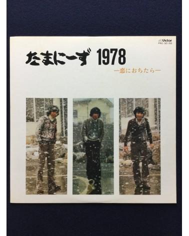 Tamanizu - Koi ni ochitara - 1978