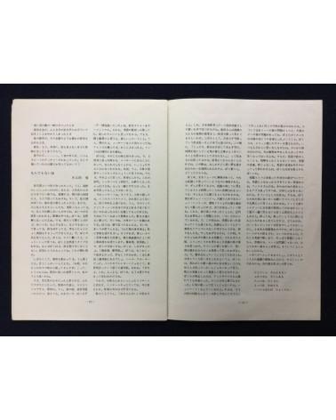 Hayashitei - Yoru Dakara - 1973
