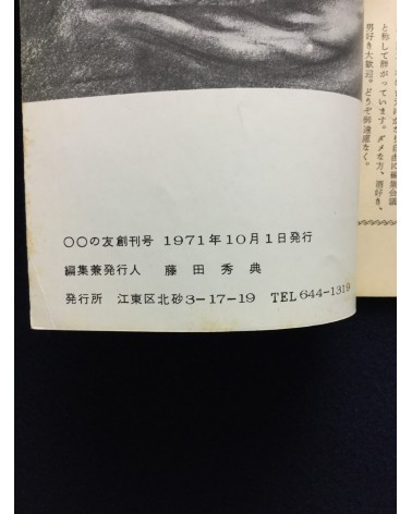 OO's friend - First Issue - 1971