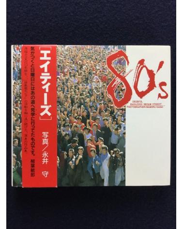 Mamoru Nagai - 80's Shibuya, Harajuku Dream Street - 1990