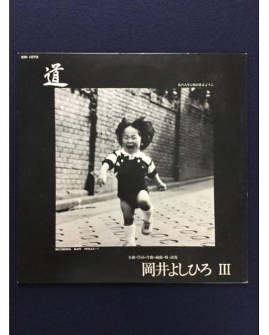 Yoshihiro Okai - III, Michi - 1978