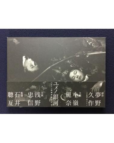 Sogo Ishii (Gakuryu Ishii) - Labyrinth of Dreams - 1997