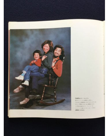 A collection of portraits by 100 photographers - 1975