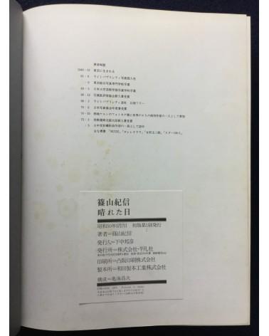 Kishin Shinoyama - A Fine Day [Rokker Club Members Edition] - 1975