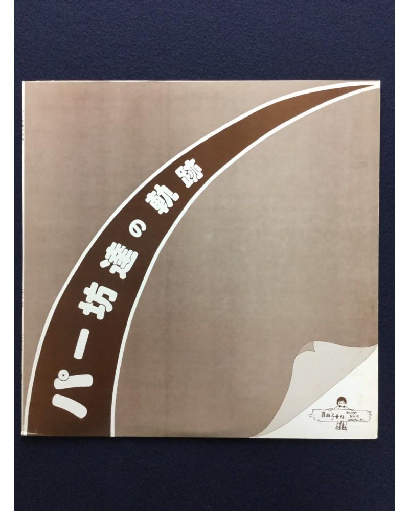 Parbotachi no Kiseki - Soundtrack Album - 1978