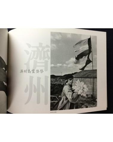 Ahn Sehong - Haemu - 2010