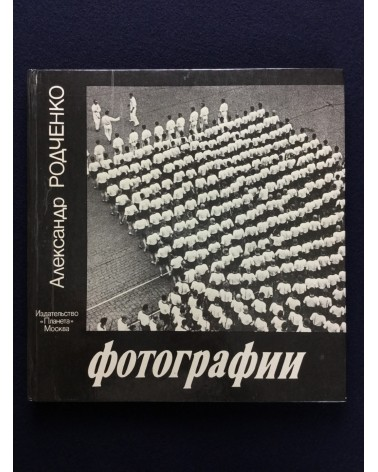 Alexandre Rodtchenko - Photos - 1987