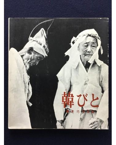 Takumi Fujimoto - Karabito - 1974