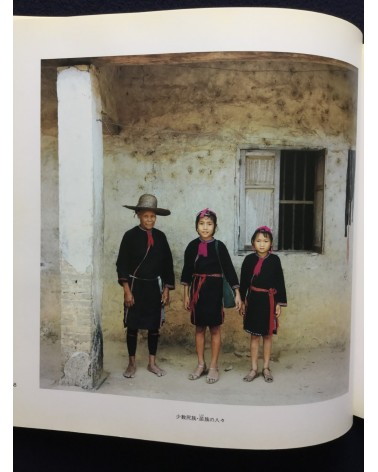 Ryoji Akiyama - Chinese Children - 1983