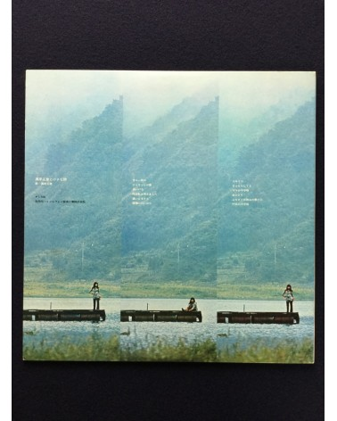 Masae Shinme - Shinme Masae to chiisana uta - 1971