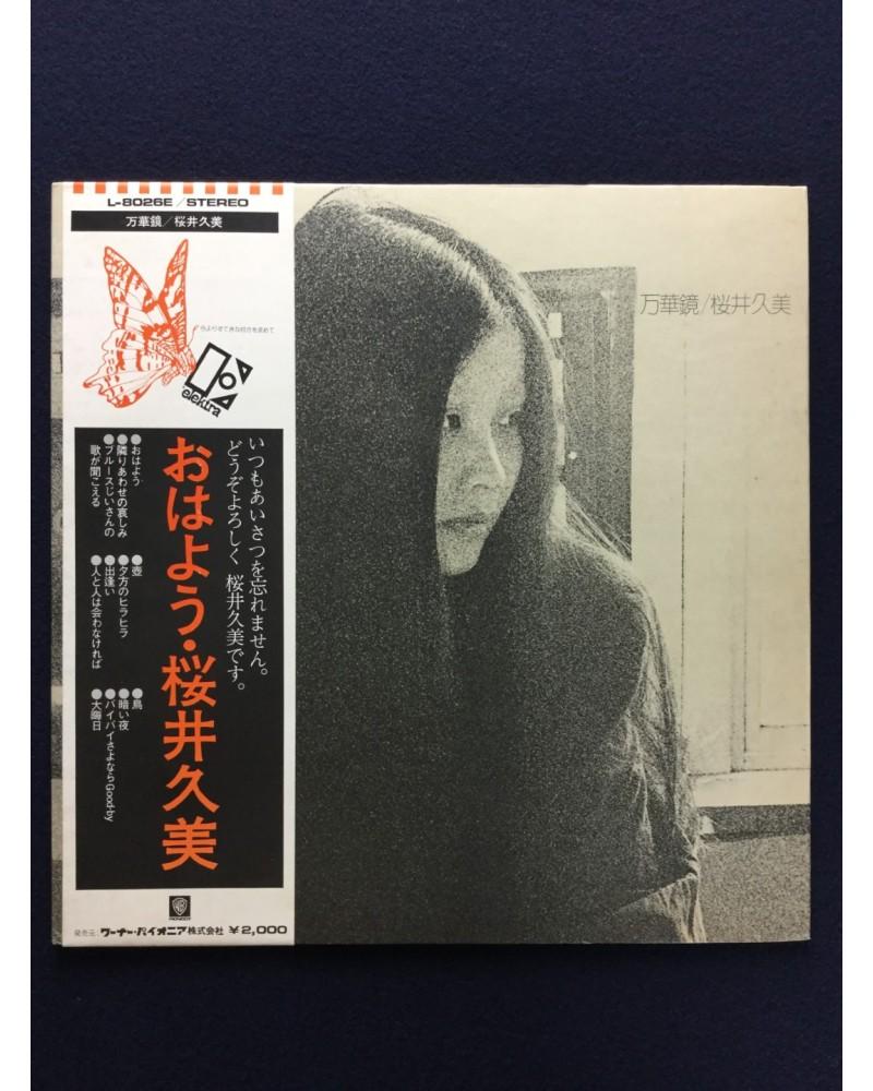 Hisami Sakurai - Mangekyo, Mantra I - 1973