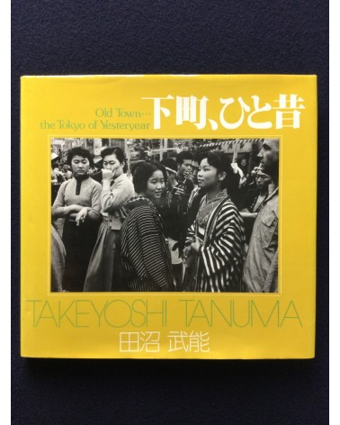 Takeyoshi Tanuma - Old Town... The Tokyo of Yesteryear, Sonorama Photography Anthology Vol.27 - 1980