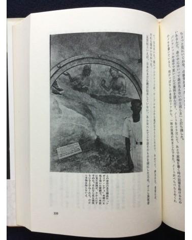 Shinichi Kusamori - Tabi girai - 1982