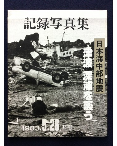 Kiroku Photobook - 1983.5.26.12:00, Sea of Japan earthquake - 1983