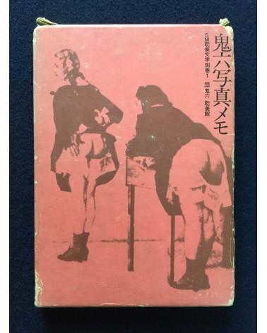 Oniroku Dan - Oniroku Shashin Memo - 1972