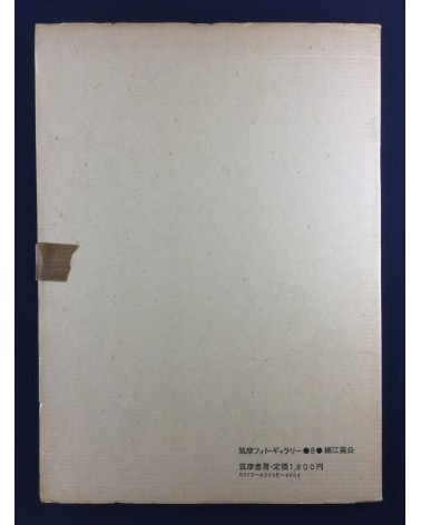 Eikoh Hosoe - Man And Woman, Chikuma Photo Gallery No.8 - 1971