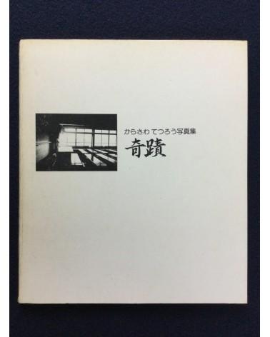 Tetsuro Karasawa - Miracle - 1974