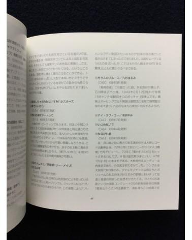 Various - Maboroshi No Meiban Oiroke Box - 2000