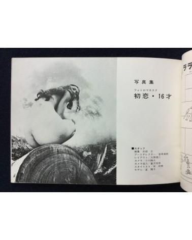 Machida Hyaku Sen - No.30 - 1970