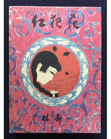 Seiichi Hayashi - Kurenai han Hana - 1970
