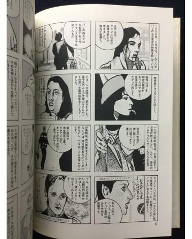 Seiichi Hayashi - ph 4.5 The Guppy Still Lives [Special Edition] - 1999