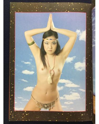 Osamu Yokota - Meditation Performance - 1985