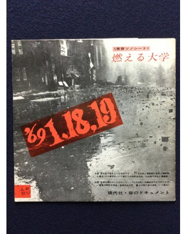Moeru Daigaku - 1969