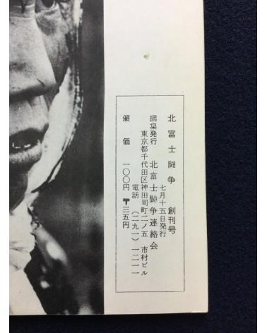 Kitafuji Toso - Volume 1 - 1970