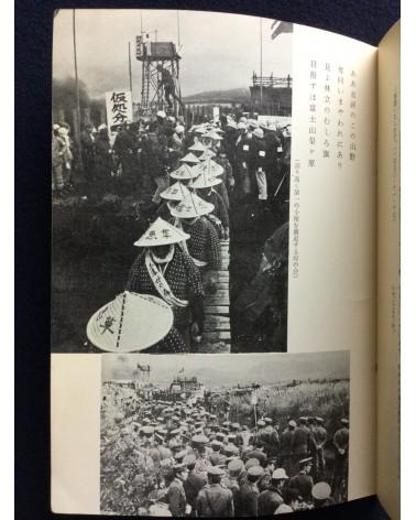 Kitafuji Toso - Volume 2 - 1970