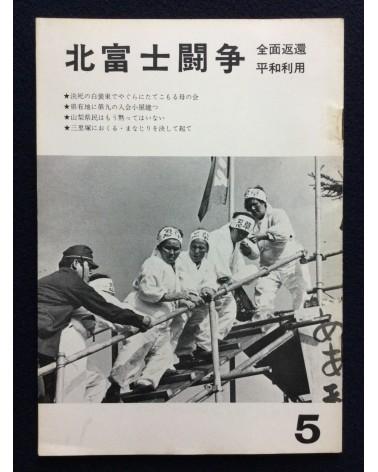 Kitafuji Toso - Volume 5 - 1971