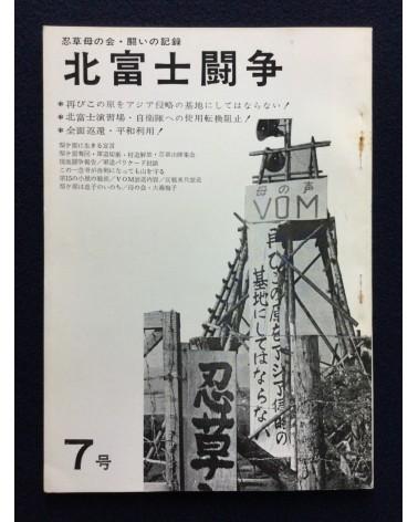 Kitafuji Toso - Volume 7 - 1972