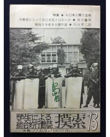 Gakusei ni yoru sogo teki kodo shi - Mosaku, No.13 - 1970