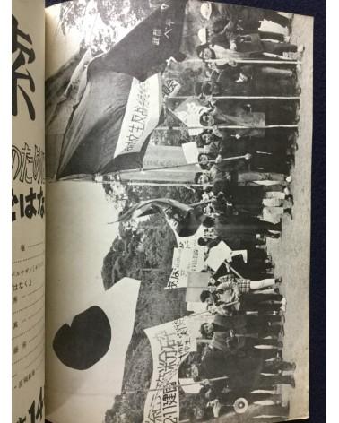 Gakusei ni yoru sogo teki kodo shi - Mosaku, No.14 - 1970