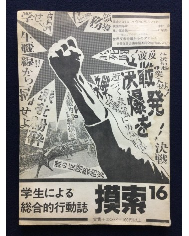 Gakusei ni yoru sogo teki kodo shi - Mosaku, No.16 - 1970