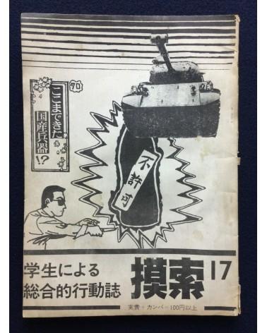 Gakusei ni yoru sogo teki kodo shi - Mosaku, No.17 - 1970