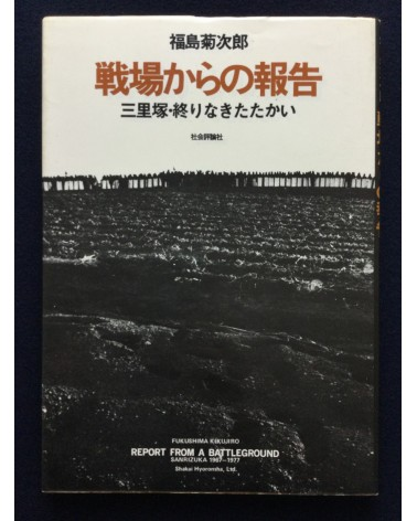 Kikujiro Fukushima - Report from the Battleground, Sanrizuka, Struggle Without End - 1977