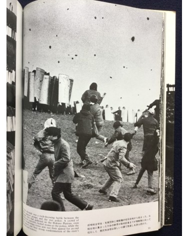 Kikujiro Fukushima - Report from the Battleground, Sanrizuka, Struggle Without End - 1977