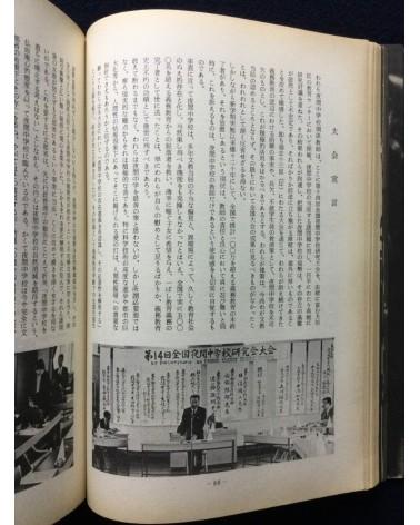 Masao Takano - Lumpen Pro, first year - 1975