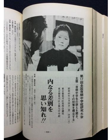 Masao Takano - Lumpen Pro, first year - 1981