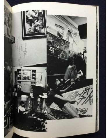 Masami Arai - Kodama - 1970