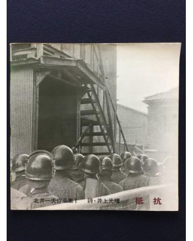 Kazuo Kitai - Teikoh (Resistance) - 1965